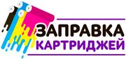 Заправка картриджей Центр,  продажа картриджей,  ремонт принтеров