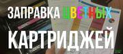 Заправка цветных картриджей Киев